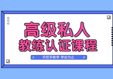 重慶資格認證培訓-高級私人教練認證課程