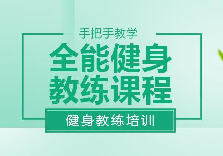 重慶資格認證培訓-全能健身教練課程