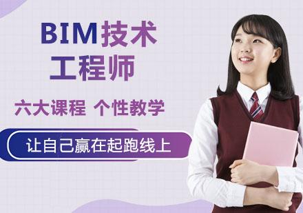 石家莊建造工程培訓-BIM技術工程師