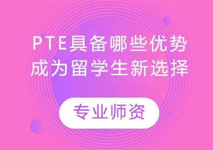 PTE具備哪些優勢成為留學生新選擇?