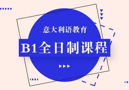 重慶小語種培訓-B1全日制課程