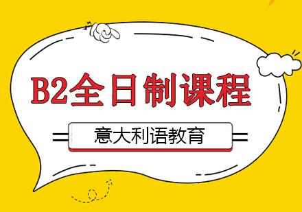 重慶小語種培訓-B2全日制課程