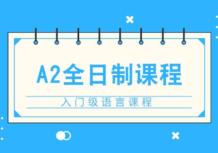 重慶小語種培訓-A2全日制課程