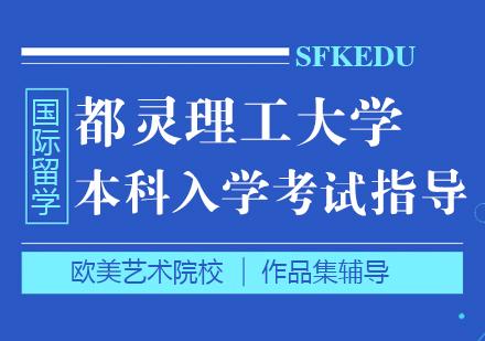 重慶國際留學培訓-都靈理工大學本科入學考試指導課程