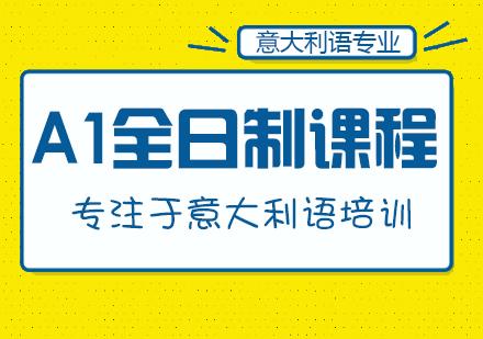 重慶小語種培訓-A1全日制課程