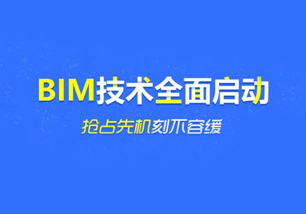 福州BIM培訓-BIM工程師培訓