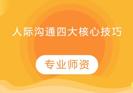 廣州學習網-人際溝通四大核心技巧