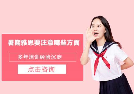 廣州學習網-暑期雅思要注意哪些方面?