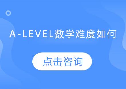 A-Level数学难度如何?