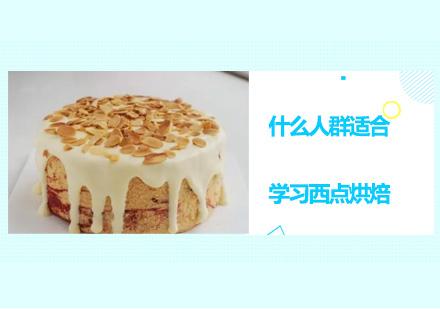廣州學習網-什么人群適合學習西點烘焙?