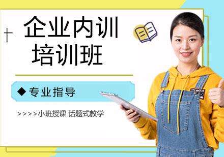 天津企業內訓培訓班