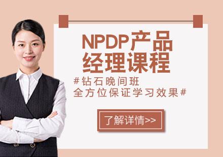 天津NPDP產品經理課程
