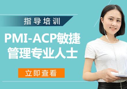天津PMI-ACP敏捷管理專業人士