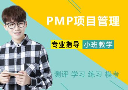 天津PMP項目管理目
