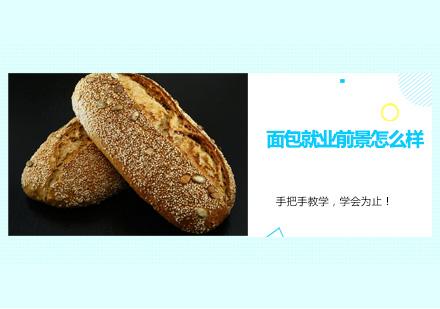 面包就业前景怎么样?