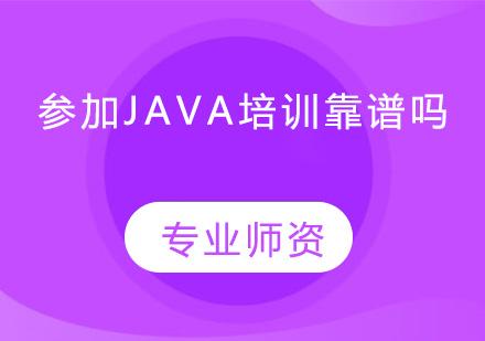 廣州學習網-參加Java培訓靠譜嗎?
