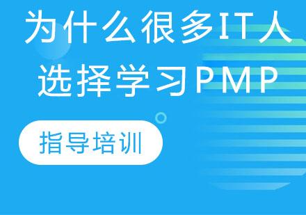 天津學校新聞-越來越多IT人選擇學習PMP項目管理