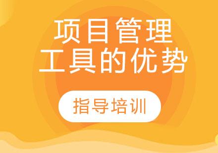 天津學校新聞-項目管理工具的優勢