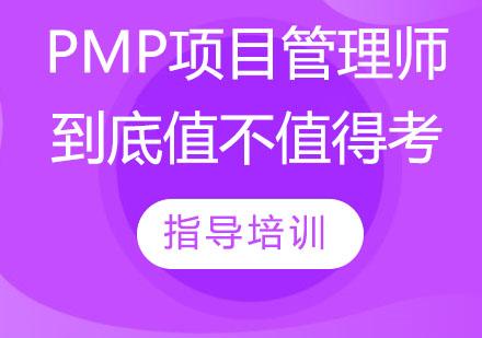 天津學校新聞-PMP項目管理師到底值不值得考