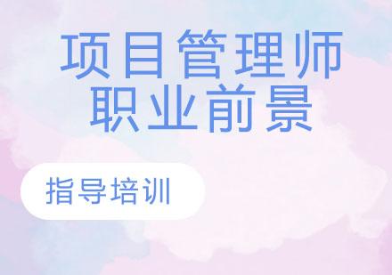 天津學校新聞-PMP項目經理的職業發展有前途嗎