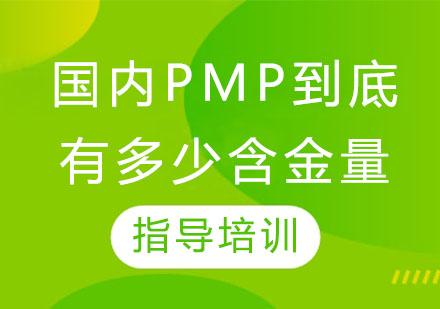 天津學校新聞-國內PMP到底有多少含金量