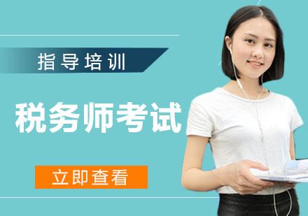 石家莊IT培訓/資格認證培訓-稅務師考試