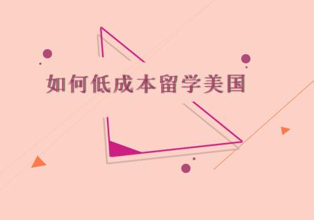廣州學習網-如何低成本留學美國?