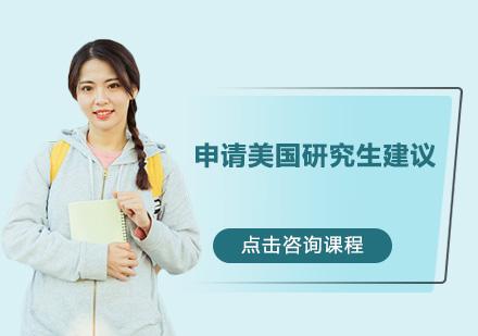 廣州學習網-申請美國研究生建議
