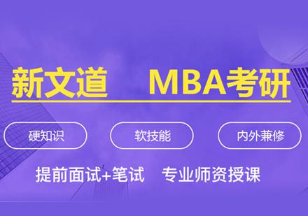 在職MBA培訓