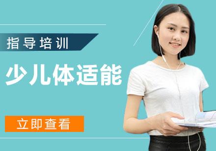 杭州中小学辅导培训-少儿体适能