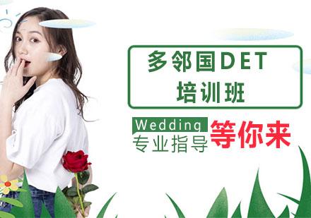 杭州出国语言培训-多邻国DET培训班