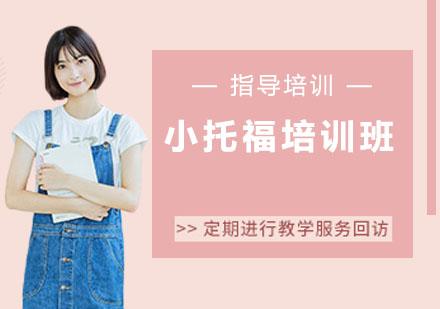 杭州出国语言培训-小托福培训班