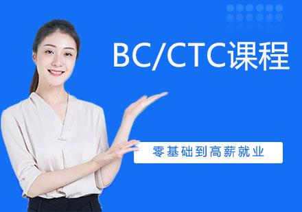 杭州出国语言培训-BC课程/CTC课程