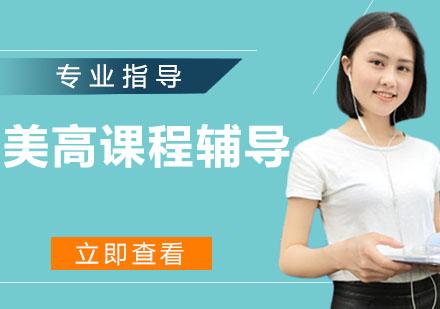 杭州出国语言培训-美高课程辅导