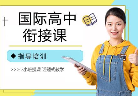 杭州出国语言培训-国际高中衔接课