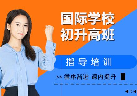 杭州出国语言培训-国际学校初升高班
