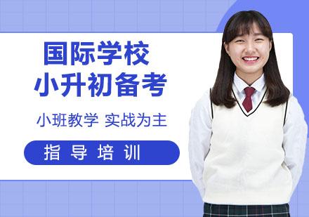 杭州出国语言培训-国际学校小升初备考