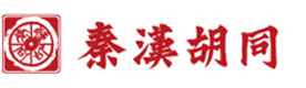 廣州秦漢胡同國學書院