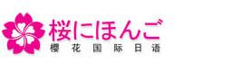 福州櫻花國際日語