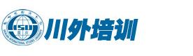 重慶川外培訓