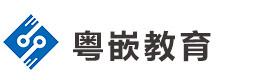 西安粵嵌教育