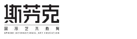 上海斯芬克藝術留學