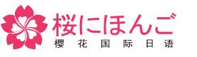 重慶櫻花國際日語