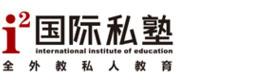 重慶i2國際私塾