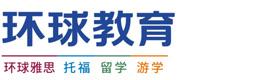 重慶環球教育