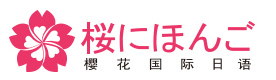 天津櫻花國際日語