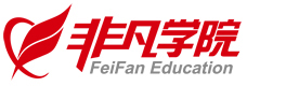 上海非凡學院