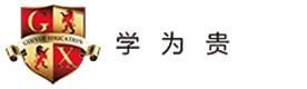 廣州學為貴