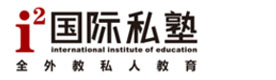 廣州i2國際私塾