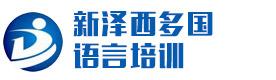 重慶新澤西外語培訓學校
